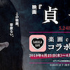 映画「貞子」とのコラボが決定!!の画像