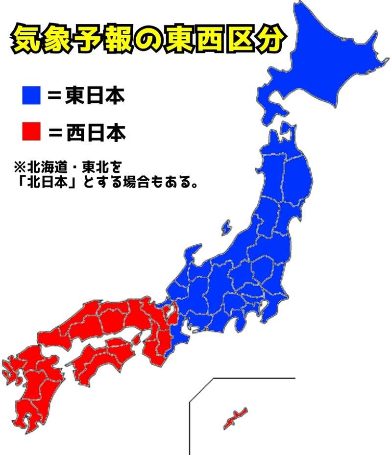 東日本・西日本の境目はどこ? | 47都道府県なんでもブログ