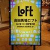 東京・高田馬場「BIG BOX」に、「ロフト」がOPEN☆の画像