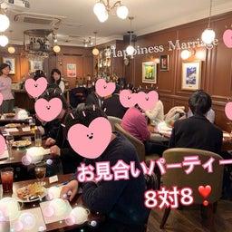 画像 令和元年「夏までに出会おう!お見合い婚活パーティー」のお知らせ の記事より 2つ目