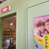 FM三角山放送局【アロハメレフラ】に出演♡の画像