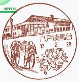青森県八戸市の郵便局一覧 - NAVITIME