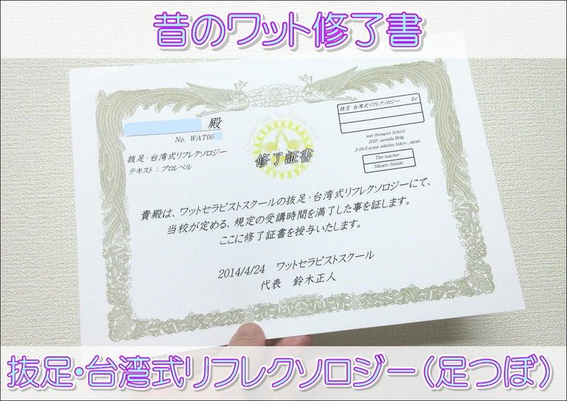 ワットのオリジナル修了書が新しくなりました☆ワットセラピストスクール☆台湾式リフレクソロジー東京