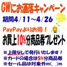 号外『 GWにお洒落しようってキャンペーン☆ 』好評開催チュー☆ quoltの夏も始まった☆の記事より