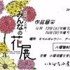 花の輪・人の輪-みんなの花展の画像