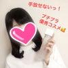 お試し→現品購入した愛用コスメ♡の画像