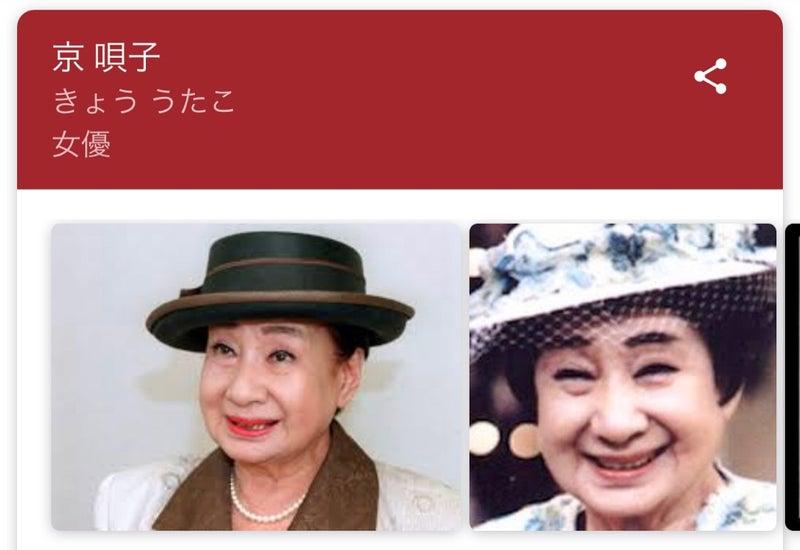 京唄子さん?! | Erica Nakamura official blog Powered by Ameba