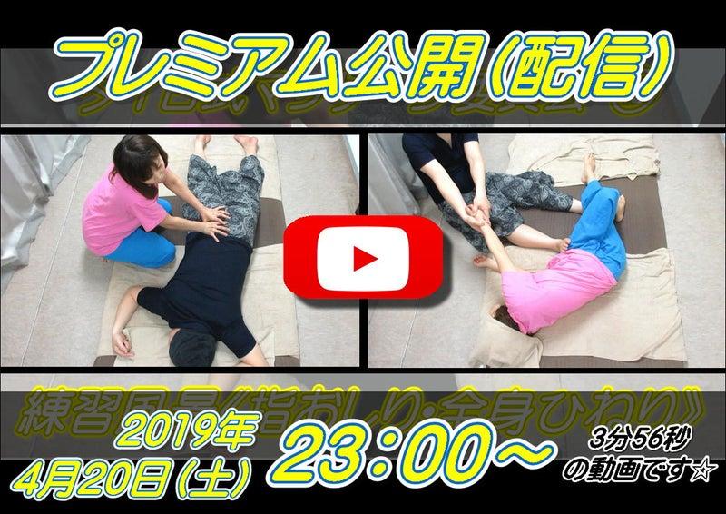 YouTubeのプレミアム公開(配信)タイマッサージ&台湾式足つぼ&オイルマッサージのスクール