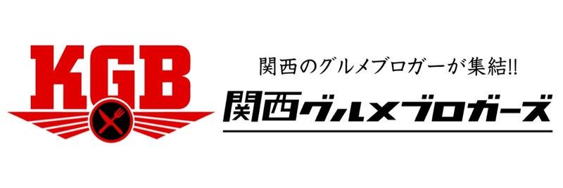 関西グルメブロガーズ