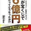 4/17書籍新刊発売!~独身・アラフォー・貯金なしだった僕が宝くじで6億円当たってどうなったか!