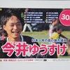 さぁ~~いよいよ松本市議会議員選挙が開始!の画像