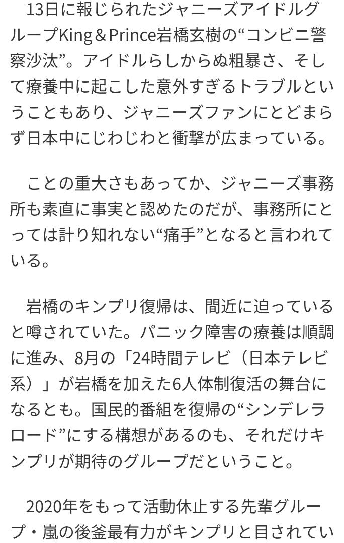 平野紫耀 映画 エキストラ