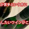 DF TOKYO YouTube Channel  『ワインが苦手な方におすすめのワイン』の画像