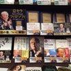 稲盛和夫先生の本が好きです。