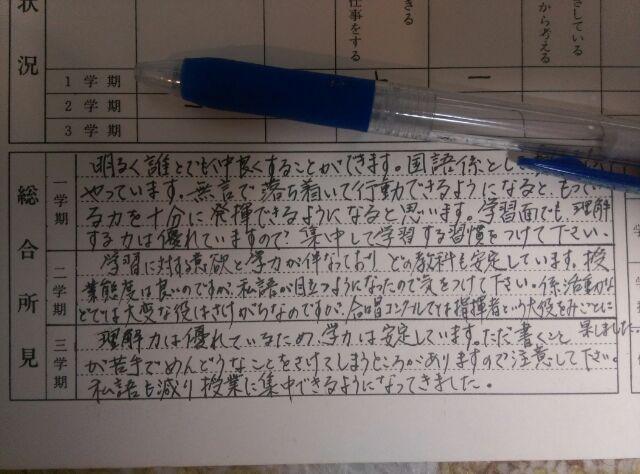 コメント 成績 表 通知表の親からのコメントの書き方の基本と例文!書かない方がいいのはどんなこと?!