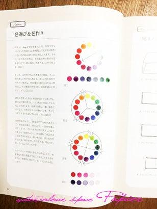 色選びと色作りの練習 Watercolour Space Papier