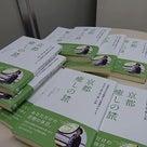 『京都癒しの旅』ネットでお求めの方は honto.jpからお願いいたします。の記事より