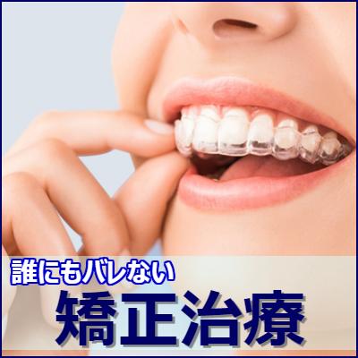 誰にもバレずに歯の矯正ができる?!の記事より