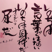 4/26(金)鷹さんのようにカタカムナの使い手になる食事つきお話会&ワークショップ③-3