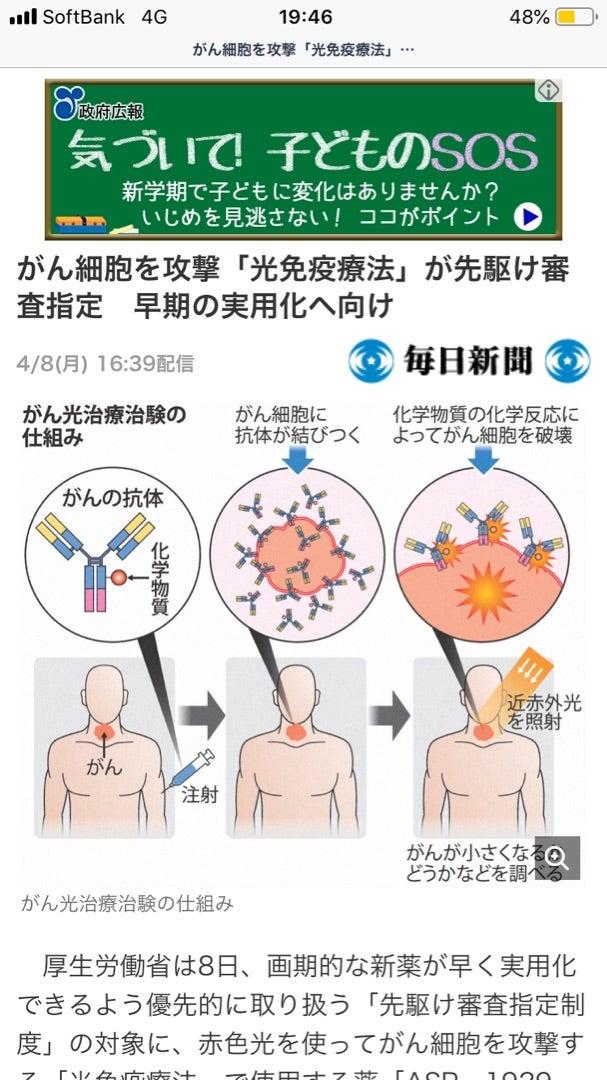 ステージ4 花嫁 大腸癌