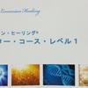【明日まで申込可】4/19-20開催 ☆ レムリアンヒーリング(R)マスターコースレベル1の画像