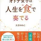 オトナ女子は人生を食で奏でる ~大谷ゆみこ、50冊目の本が面白い!!~の記事より