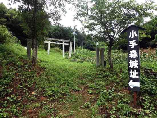 【3】小手森城