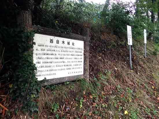 【2】百目木城