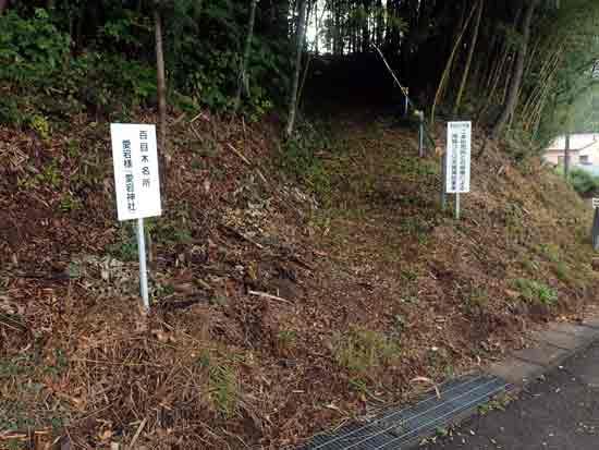 【18】百目木城