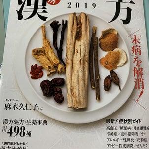漢方雑誌に掲載の画像