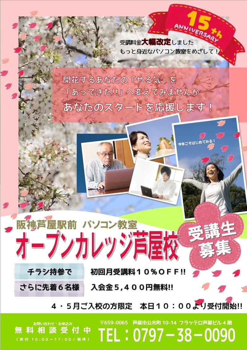オープンカレッジ芦屋校 2019春キャン チラシ