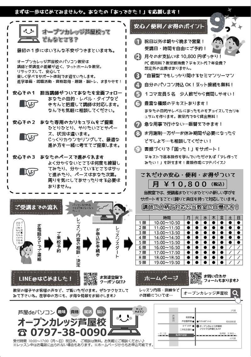 オープンカレッジ芦屋校 2019春キャン チラシ裏