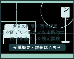 インテリア技能検定