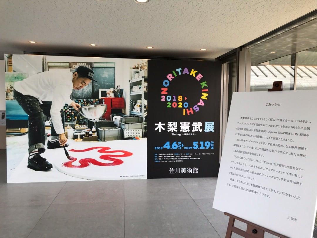 佐川美術館 木梨憲武展 | パート主婦のブログ