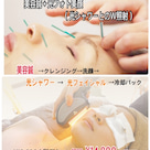 【4月後半のご予約空き状況】めぐむ美容鍼灸院♪の記事より