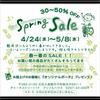 知っ得!行っ得!軽井沢店4月版の画像