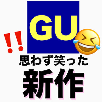 思わず笑った【GU】の新作