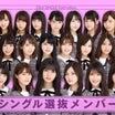 乃木坂46 23rd選抜の感想!?みなさんのご意見が聞きたい!現役アイドルの方も教えて!