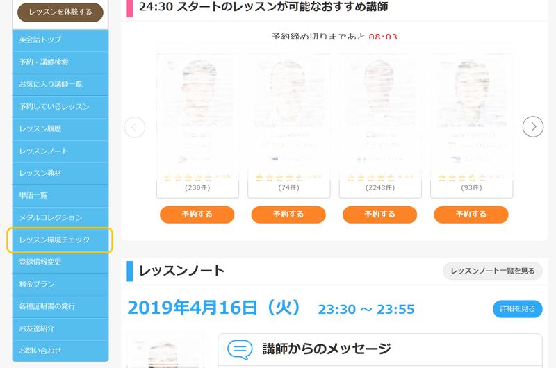 eikaiwa live beta 版