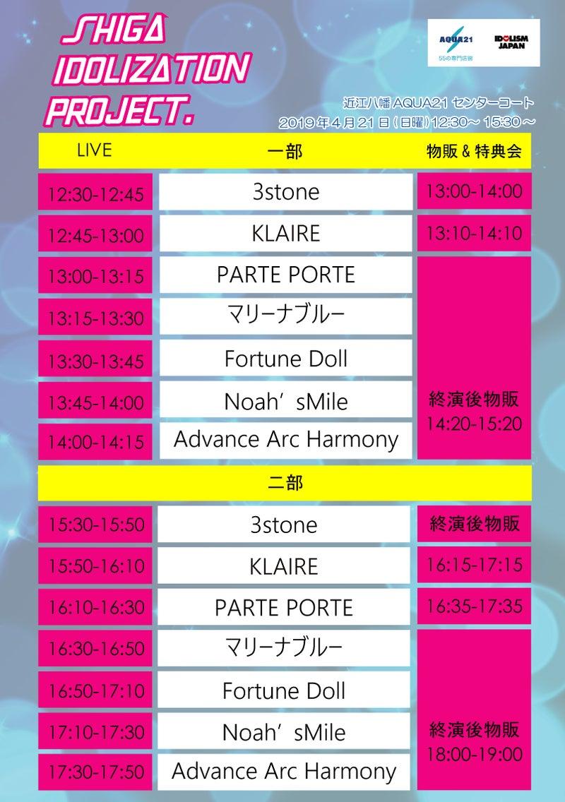 4/21近江八幡AQUA21