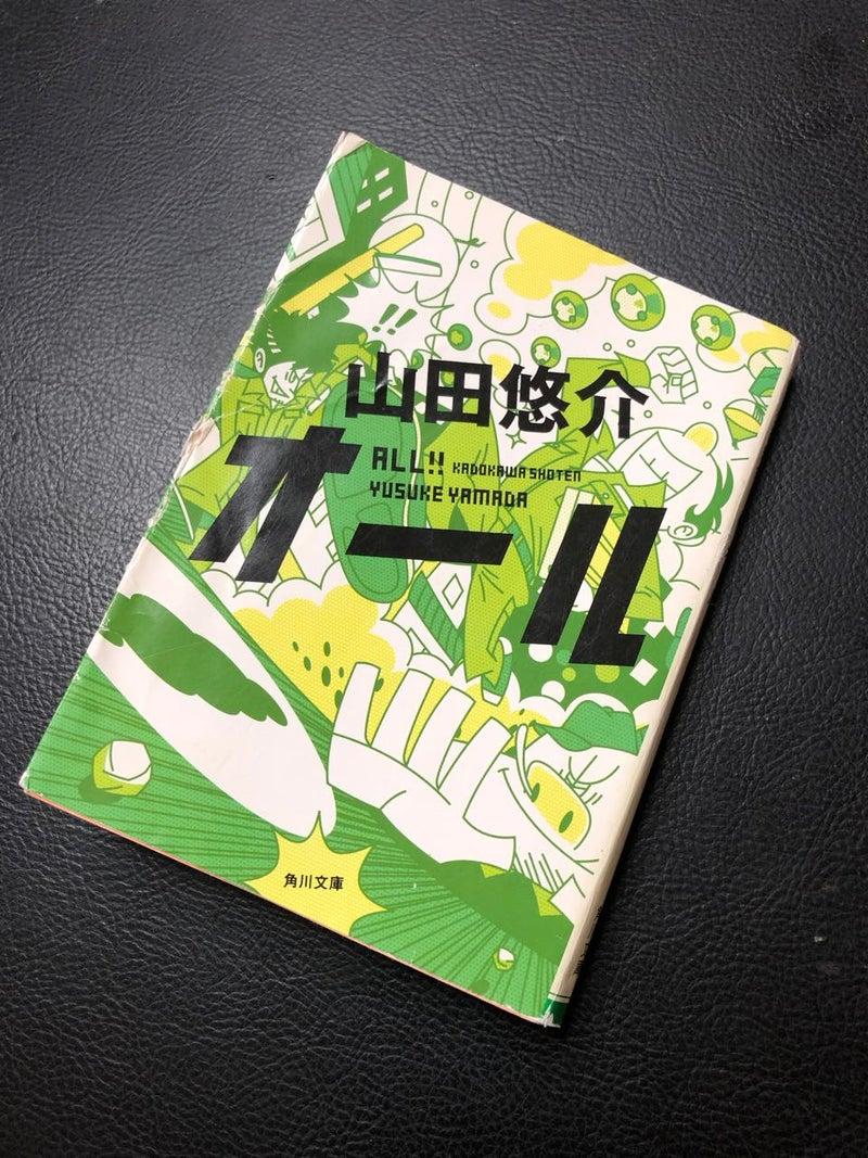 小説 山田 悠介