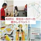 スピリチュアル武道合宿に参加してきました!の記事より