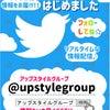 アップスタイルグループ 公式Twitterはじめました!の画像