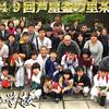 第49回課外講習芦屋釜茶道体験の画像