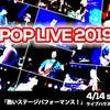 POP LIVE 閉幕 2019!の画像