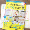 手帳を習慣化するコツを探る!【本レビュー】手帳ムック本4冊