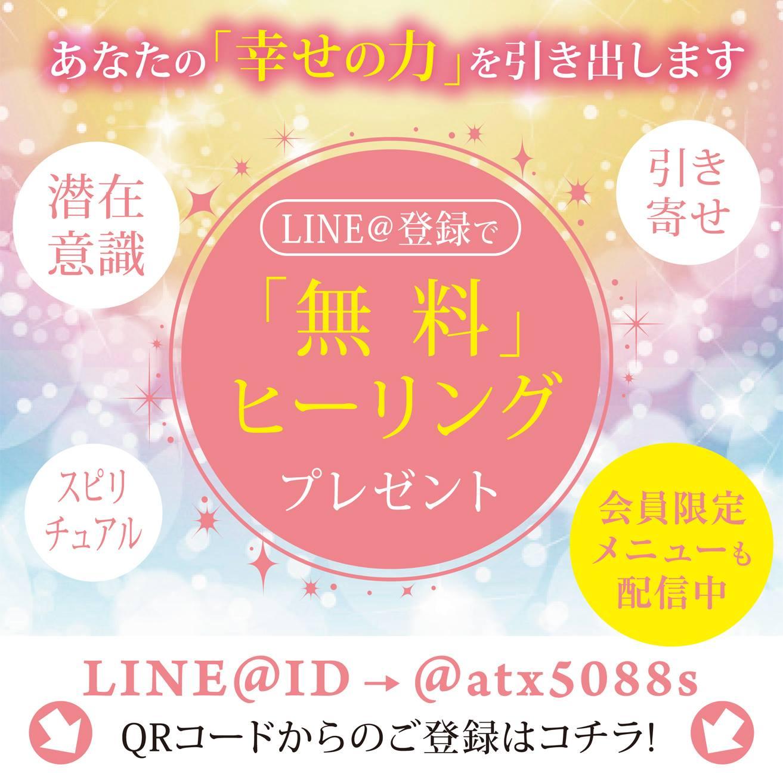 Line@ ラインアット 友だち追加