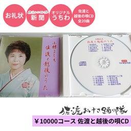 画像 佐渡おけさ踊り隊のクラウドファンディングリターン品CD の記事より