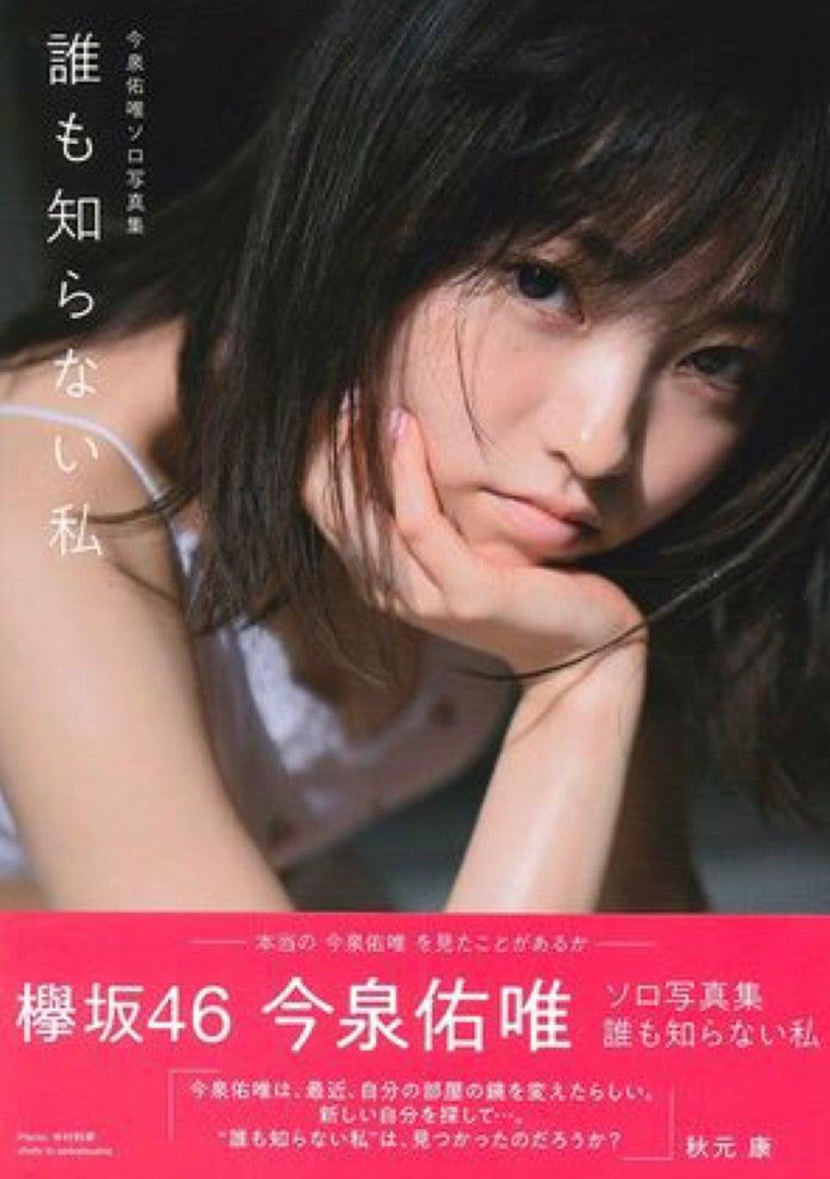 欅坂46 イジメ集合写真