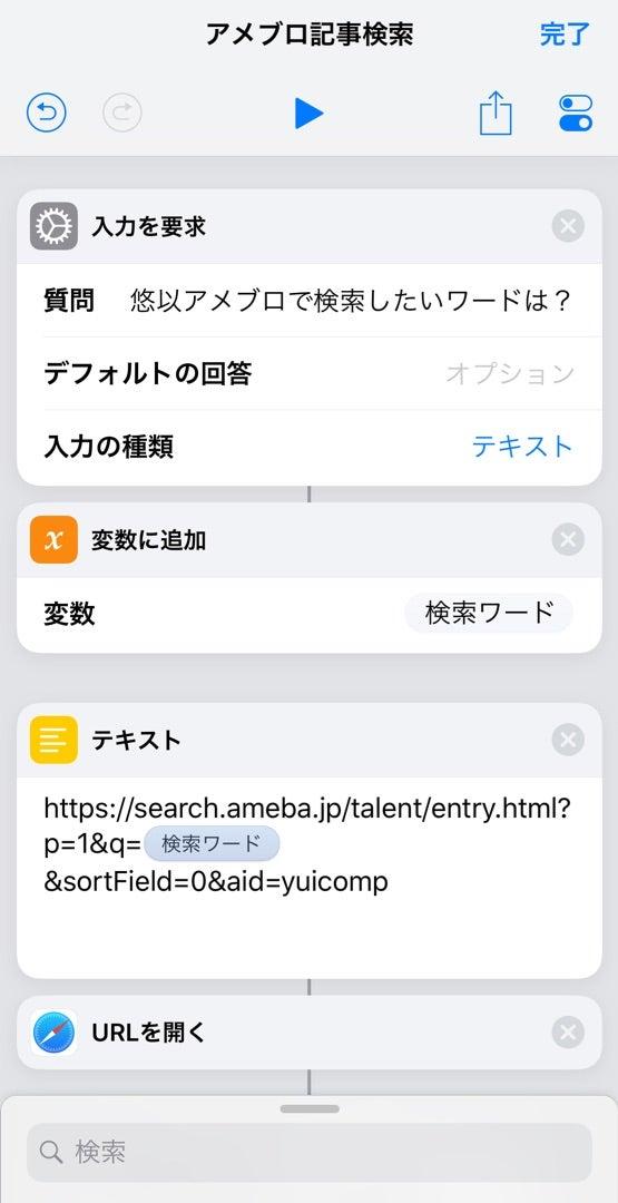 アメブロ検索